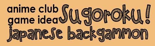sugoroku_banner